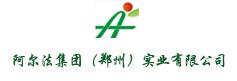 阿爾法集團(鄭州)實業有限公司