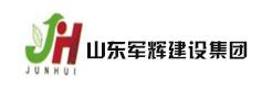 山東軍輝建設集團有限公司河南分公司