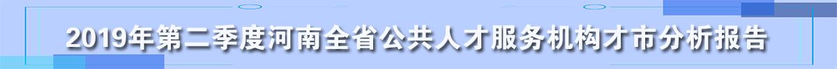 2019年第二季度河南全省公共人才服務機構才市分析報告
